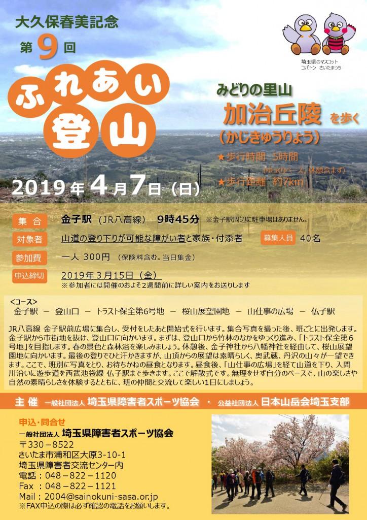 2019yama_poster