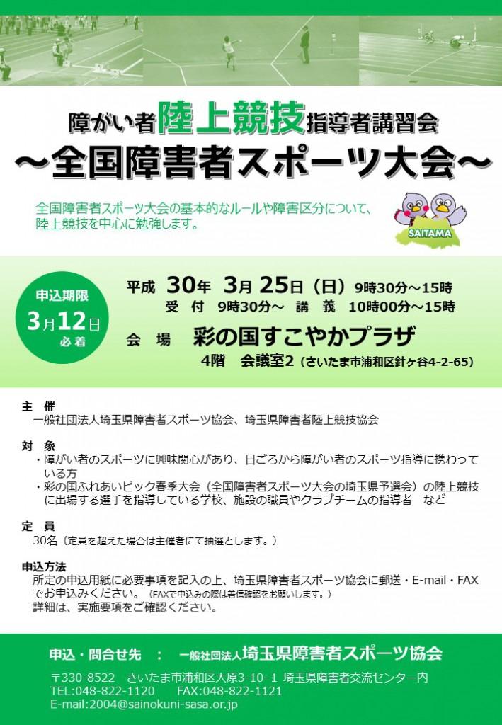 29coach_zenspo_poster